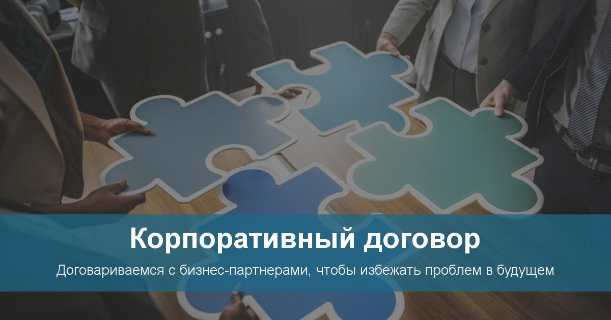 """Введение нового термина """"корпоративный"""""""