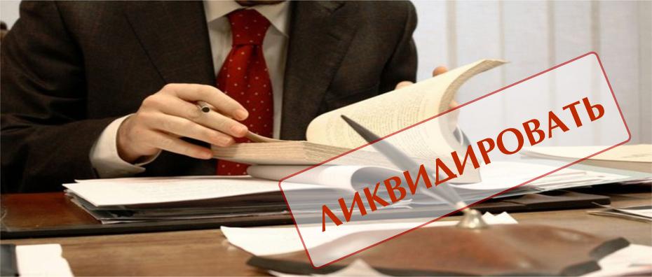 Изменения в процедуру ликвидации юридических лиц